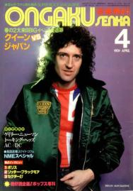 popular1-094-abril-1981-revistas-ongaku-japon